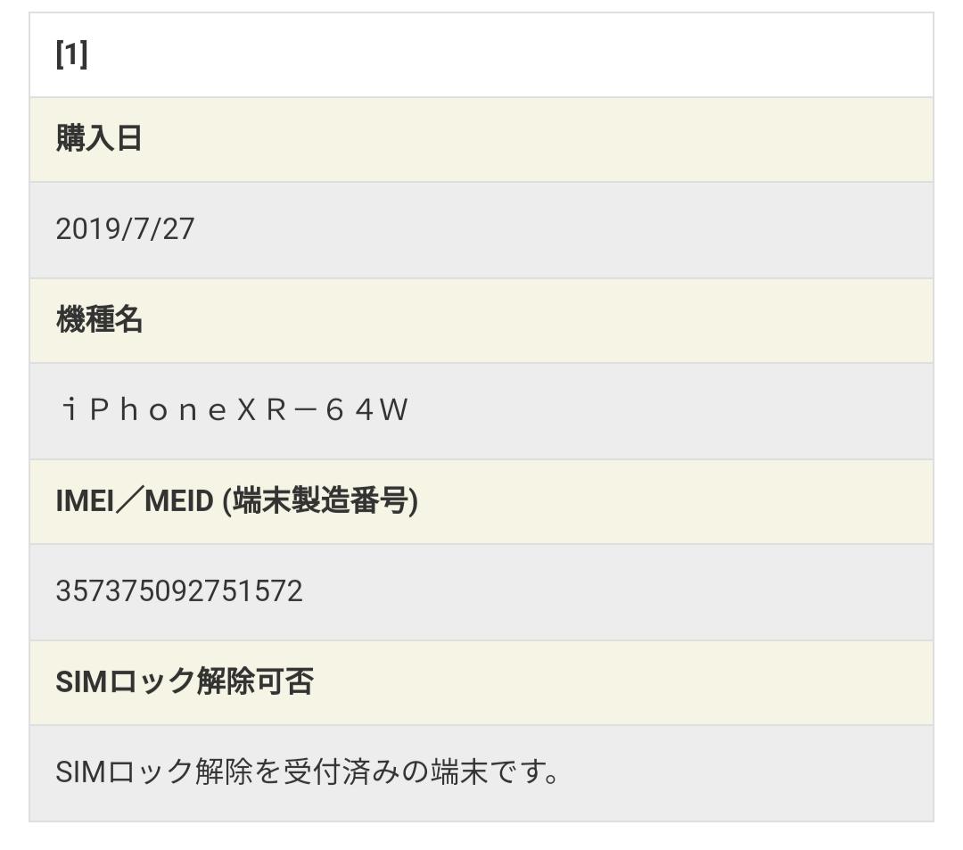 SIMロック解除済 新品 iphone XR 64GB ホワイト au アップル ○判定 simフリー 白 ②_画像2