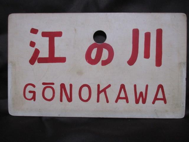サボ サインボード 「江の川」「GONOKAWA」国鉄三江線 列車愛称 JR