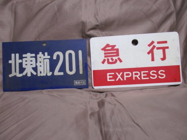 サボ サインボード 「北東航201」「急行 EXPRESS」2枚一括 国鉄 JR 塩ビ?アクリル?