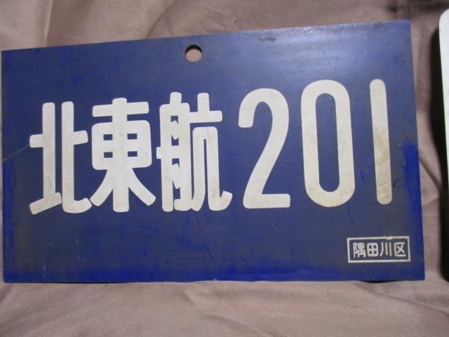 サボ サインボード 「北東航201」「急行 EXPRESS」2枚一括 国鉄 JR 塩ビ?アクリル?_画像2