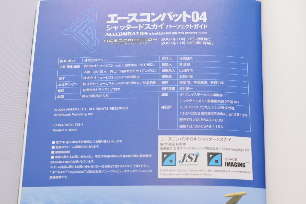 イメージング 日本 スペース