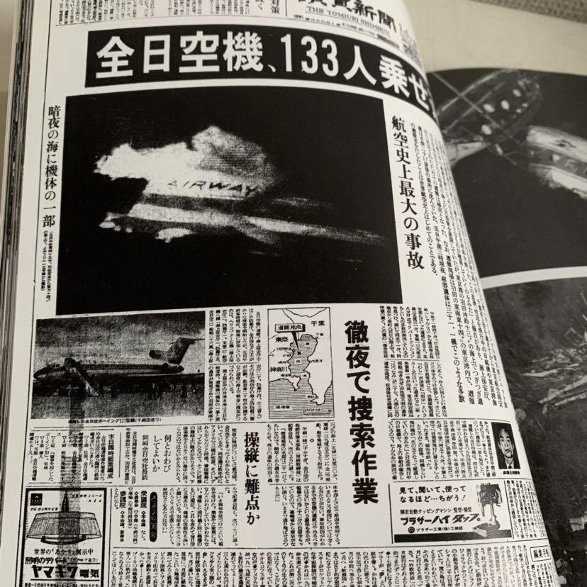 ヤフオク! - 190829 あ3【非売品】読売新聞 北海道の三十年 1...