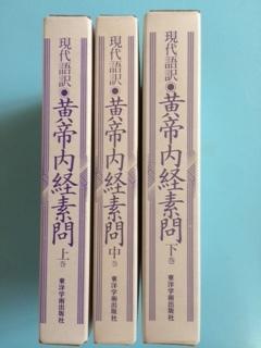 現代語訳 黄帝内経素問 上中下巻 三冊セット
