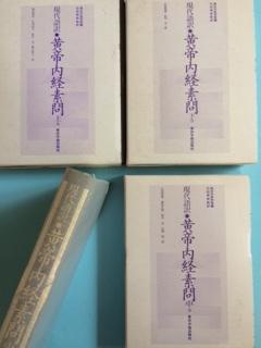 現代語訳 黄帝内経素問 上中下巻 三冊セット_画像2