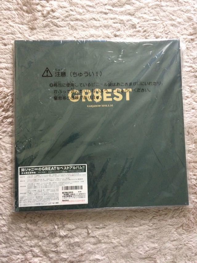★新品未開封★関ジャニ∞ GR8EST 完全限定豪華盤 2CD+2DVD