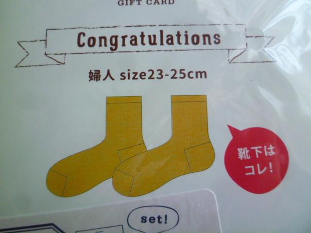 新品 プチギフト 靴下 お祝い レディース ソックス 誕生日 女子 メッセージカード 義理_画像5