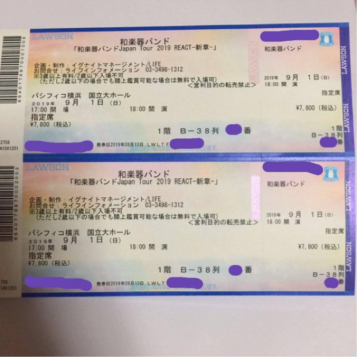 和楽器バンド Japan Tour 2019 PEACTー新章ー連番チケット