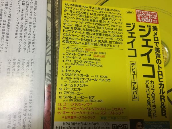 CD アルバム(日本盤) 帯付 ボーナストラック収録 「 Can I 」 Jaicko (ジェイコ)_画像2