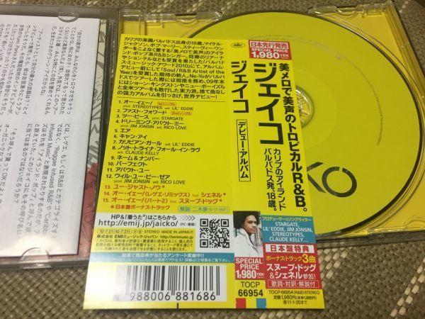 CD アルバム(日本盤) 帯付 ボーナストラック収録 「 Can I 」 Jaicko (ジェイコ)_画像3