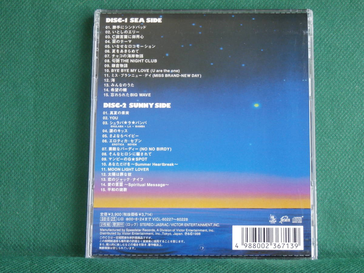 サザンオールスターズ / 海のYeah!! (CD2枚組)  国内正規盤セル版_画像7