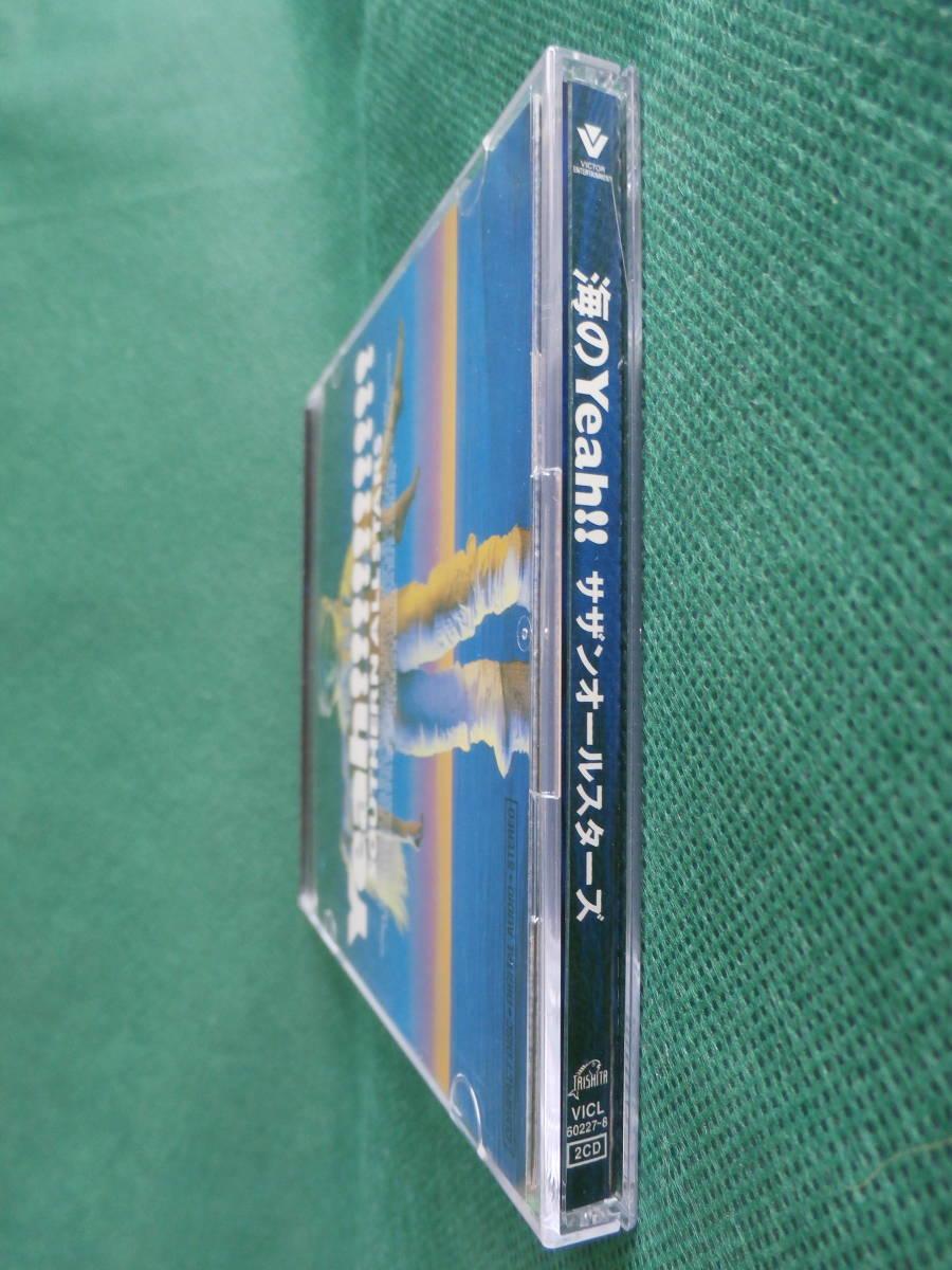 サザンオールスターズ / 海のYeah!! (CD2枚組)  国内正規盤セル版_画像2