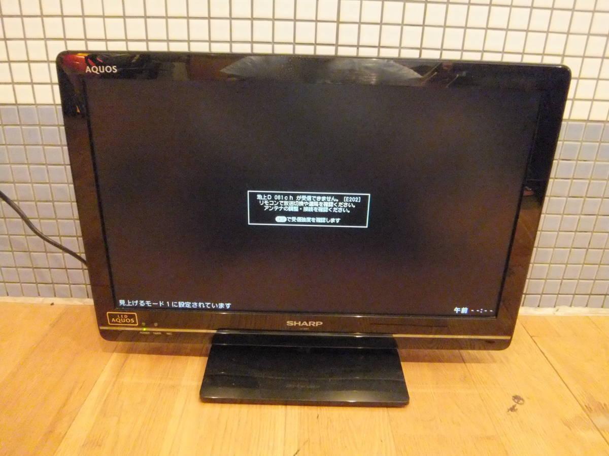 ★中古・SHARP シャープ AQUOS 22型 液晶テレビ LC-22K7 2012年製★現状品★