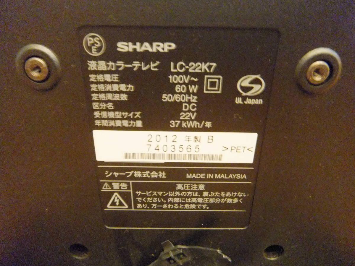 ★中古・SHARP シャープ AQUOS 22型 液晶テレビ LC-22K7 2012年製★現状品★_画像3
