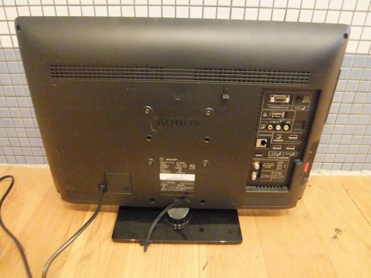 ★中古・SHARP シャープ AQUOS 22型 液晶テレビ LC-22K7 2012年製★現状品★_画像2