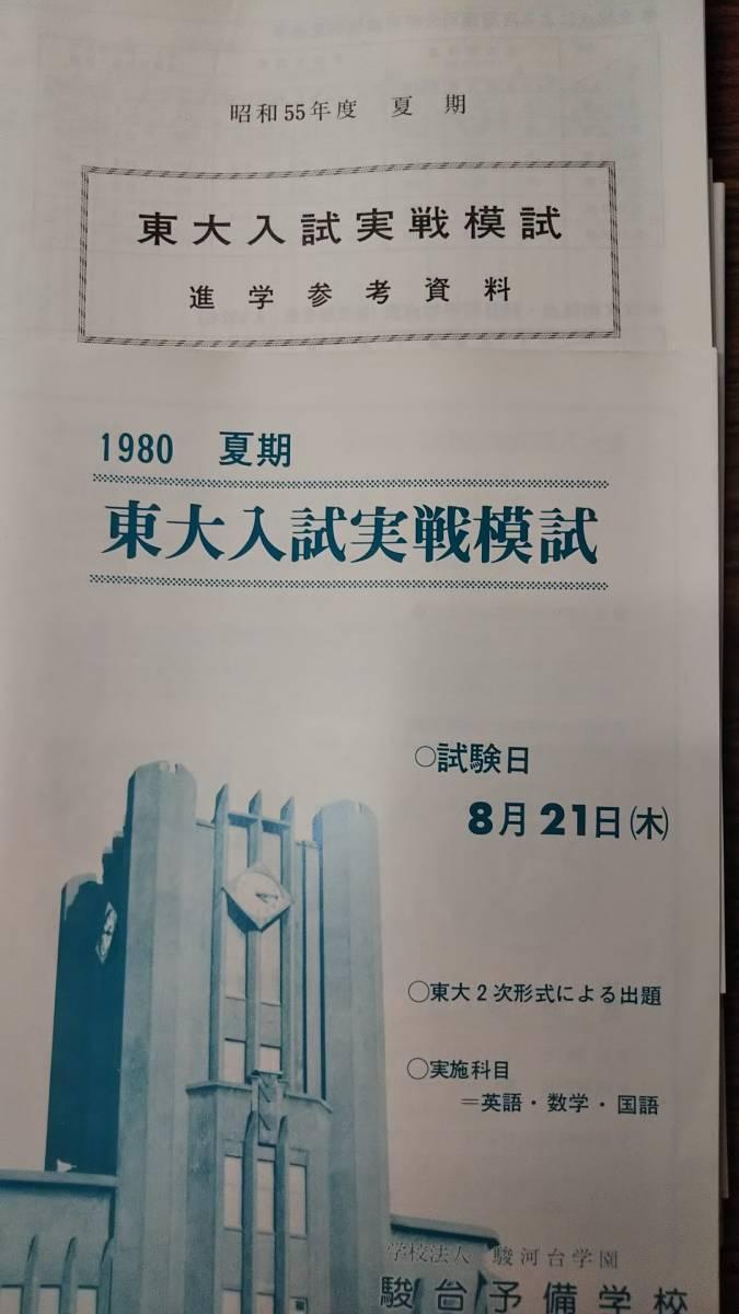 東大 模試 駿台 【模試情報】2021年度 模試...