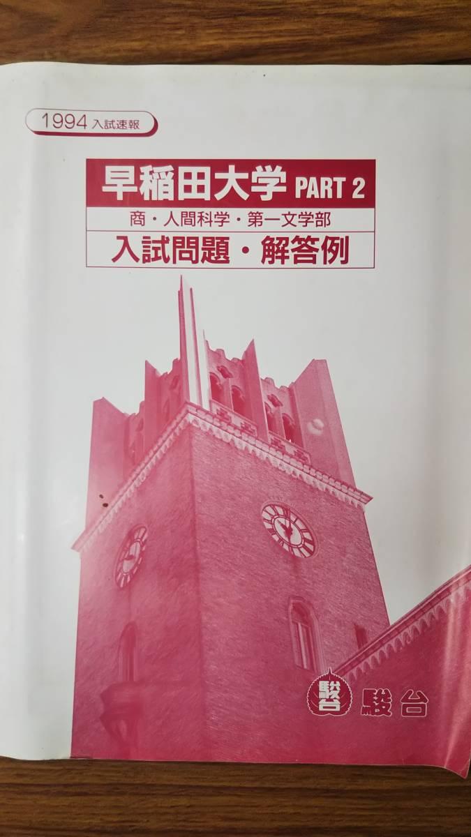 早稲田 文学部 解答 速報