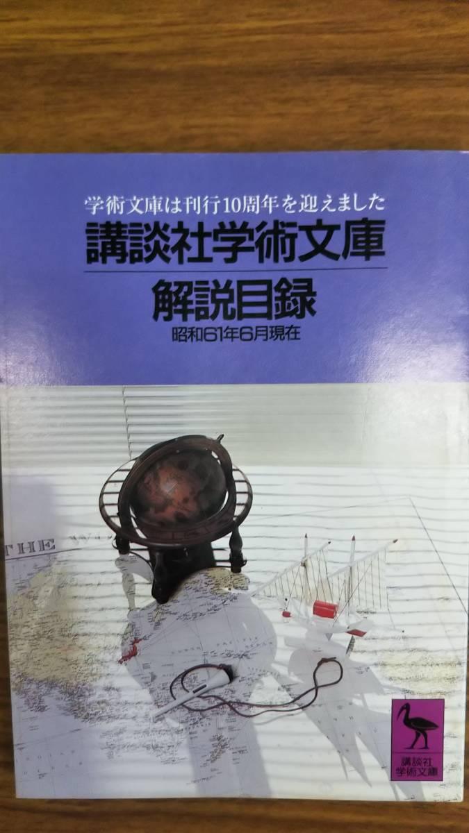 講談社学術文庫解説目録 昭和61年6月 創刊10周年