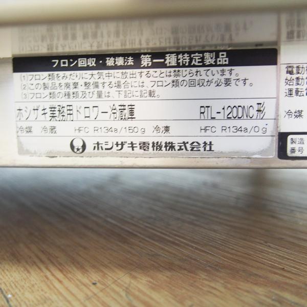 ホシザキ HOSHIZAKI ドロワー冷蔵庫 コールドテーブル 2段 幅1200 RTL-120DNC 単相100V V04088 左ユニット 店舗 厨房 引取り歓迎 FD24_画像7