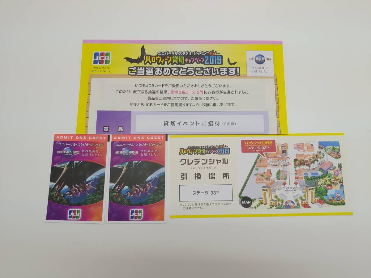 【送料無料】ユニバーサルスタジオジャパン JCB ハロウィーン貸切チケット 2枚セット