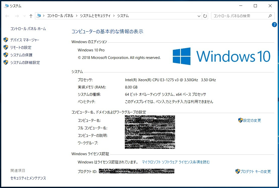 超究 Core i7-4770 以上(4C8T) ゲーミング / Xeon E3-1275 v3 / 新品 SSD 240GB + HDD 500GB / GeForce GTX 650 / Windows 10 Pro / Office_画像4