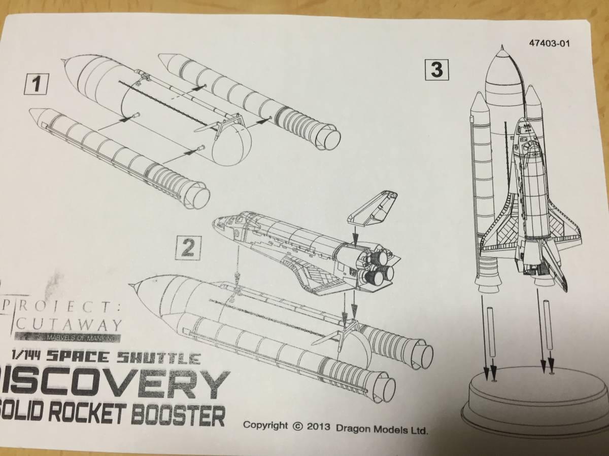 スペースドラゴンウイングス 1/144 スペースシャトル・アトランティス w/ロケットブースター (内部再現) 塗装済み半完成組み立てキット_画像8