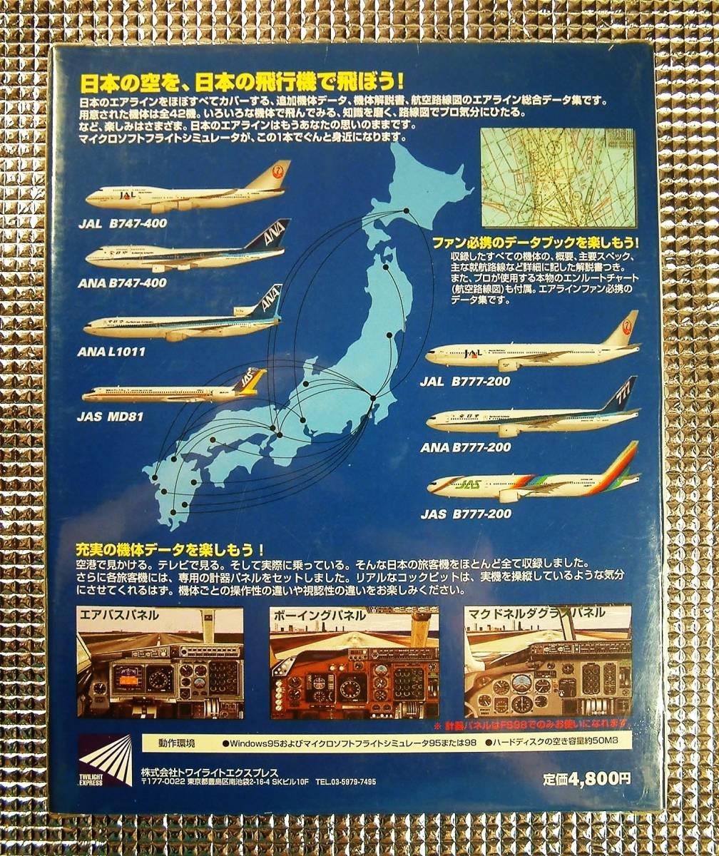 【4138】トワイライトエクスプレス 日本の翼98 新品 フライトシミュレータ(Microsoft Flight Simulator)用エアライン機体データ集 旅客機_画像2