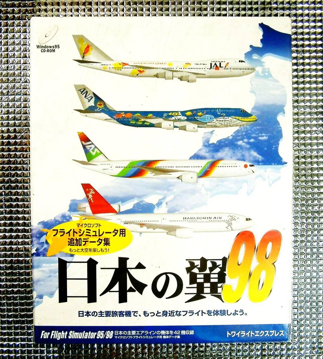 【4138】トワイライトエクスプレス 日本の翼98 新品 フライトシミュレータ(Microsoft Flight Simulator)用エアライン機体データ集 旅客機