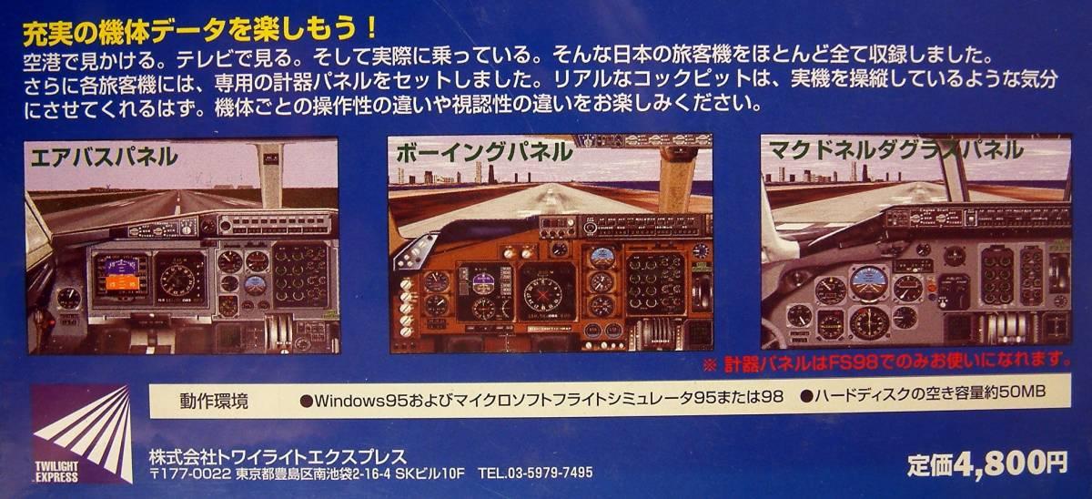 【4138】トワイライトエクスプレス 日本の翼98 新品 フライトシミュレータ(Microsoft Flight Simulator)用エアライン機体データ集 旅客機_画像4