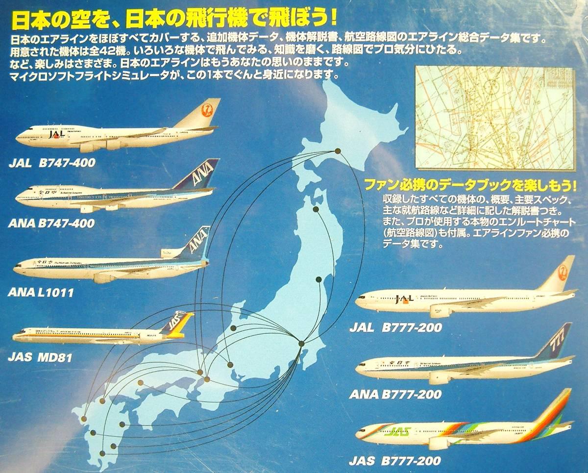 【4138】トワイライトエクスプレス 日本の翼98 新品 フライトシミュレータ(Microsoft Flight Simulator)用エアライン機体データ集 旅客機_画像3