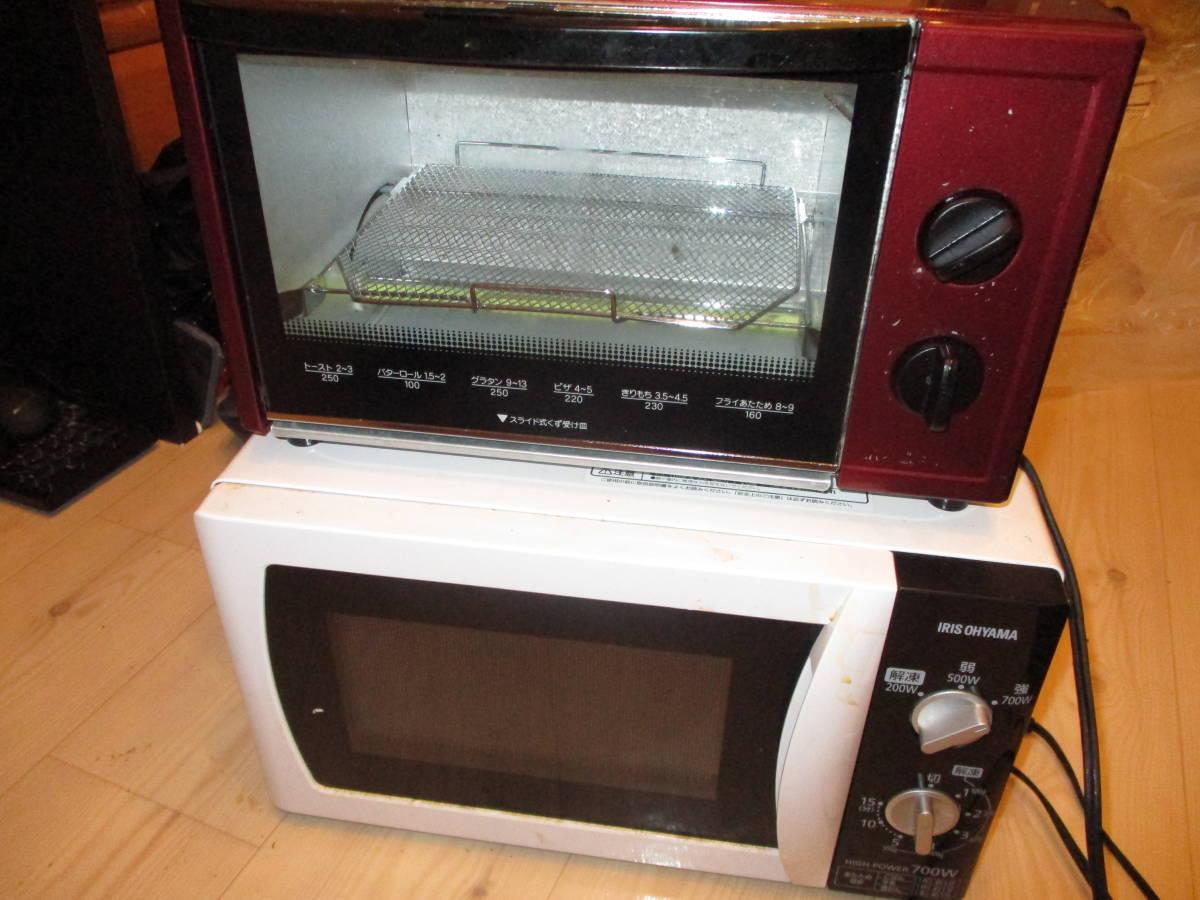 札幌市北区引き取り限定 中古 電子レンジ&オーブントースター セット