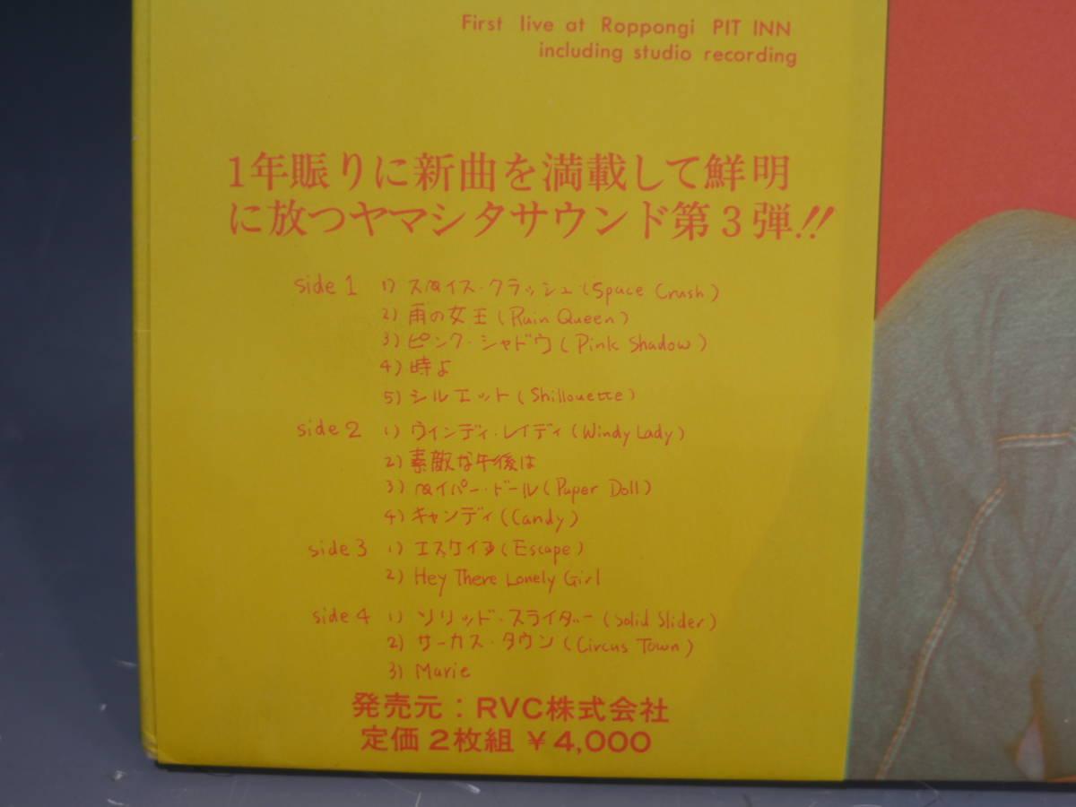◆山下達郎 2LP【iT'S A POPPiN' TiME】帯付き RVL-4701~2_画像3
