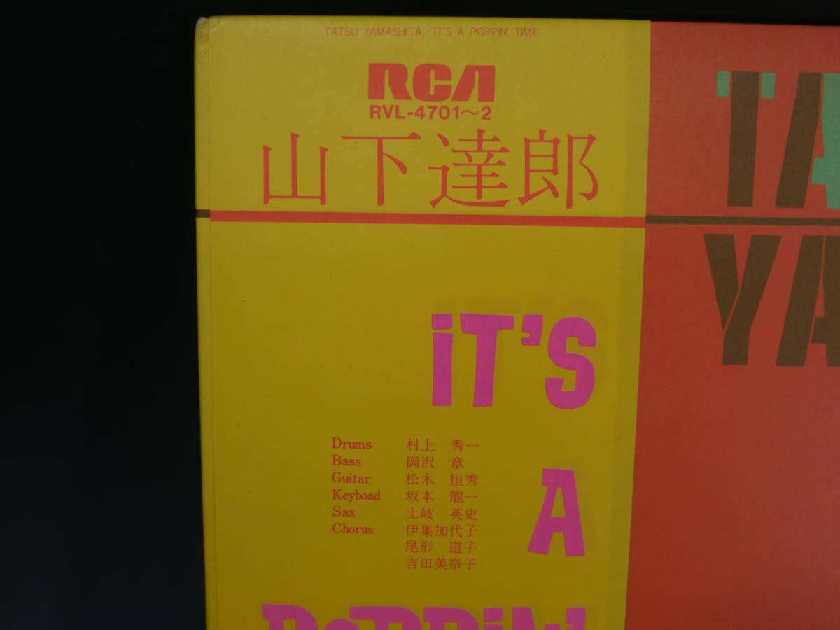 ◆山下達郎 2LP【iT'S A POPPiN' TiME】帯付き RVL-4701~2_画像2