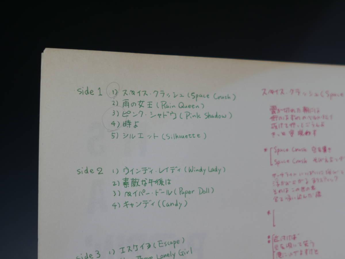 ◆山下達郎 2LP【iT'S A POPPiN' TiME】帯付き RVL-4701~2_画像9