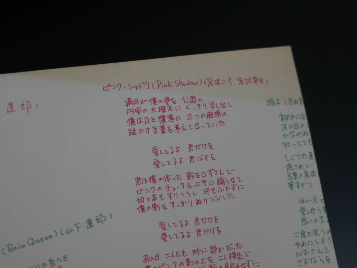 ◆山下達郎 2LP【iT'S A POPPiN' TiME】帯付き RVL-4701~2_画像10