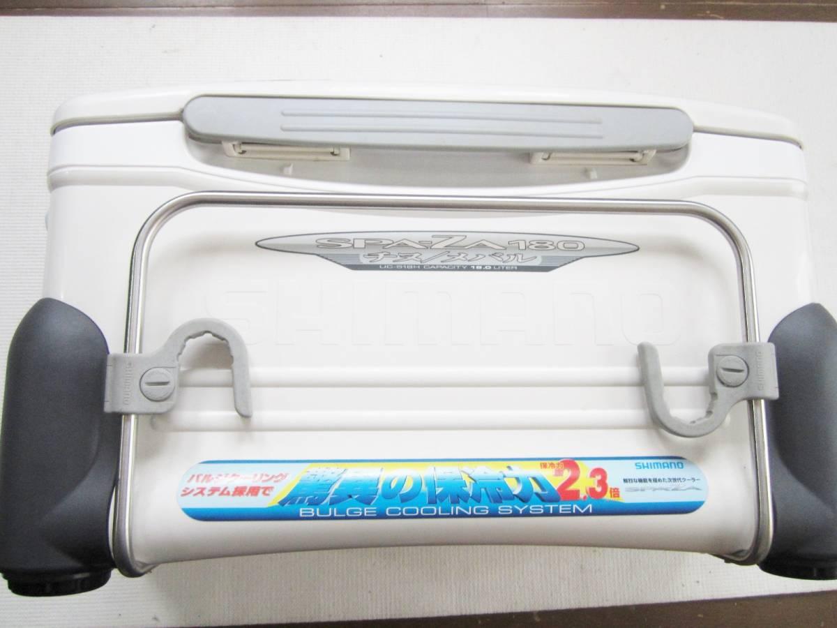 ■シマノ スペーザ 180 チヌ/メバル クーラーボックス