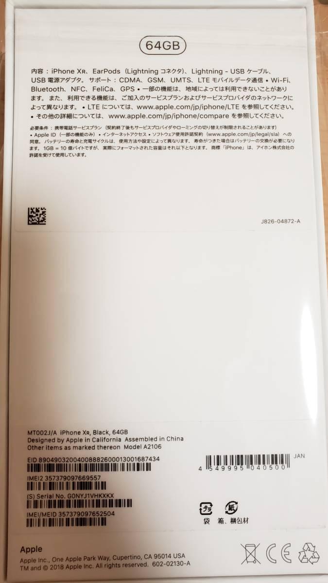 【新品未使用】iPhone XR ブラック 64GB SIMフリー_画像4