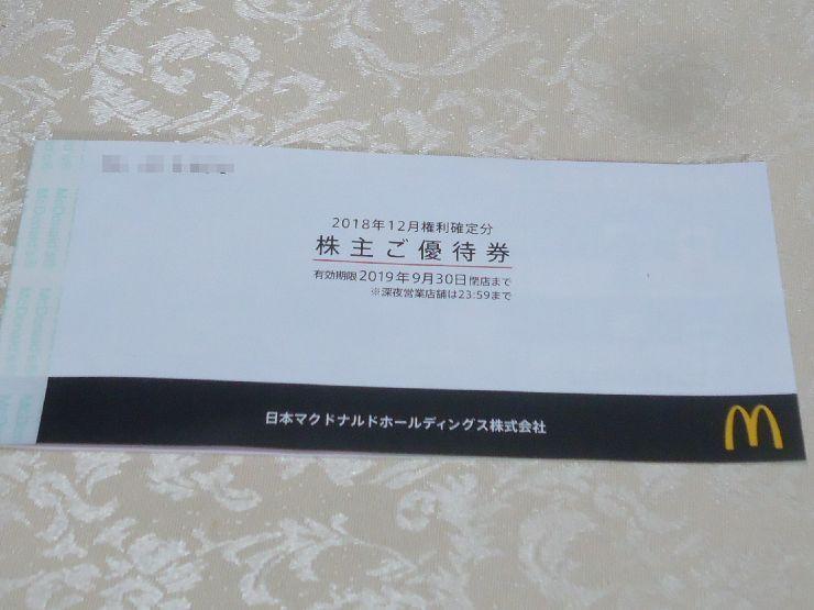 【送料無料】マクドナルド 株主優待券 1冊6枚 2019年9月30日_画像3