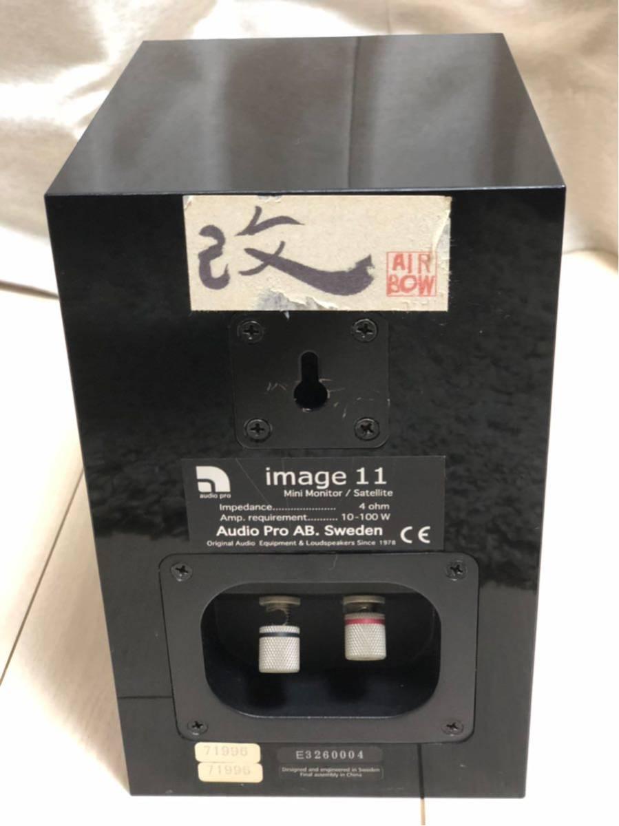 オススメ【中古美品スピーカー】audio pro オーディオプロ IMAGE11 KAI x 1個_画像3