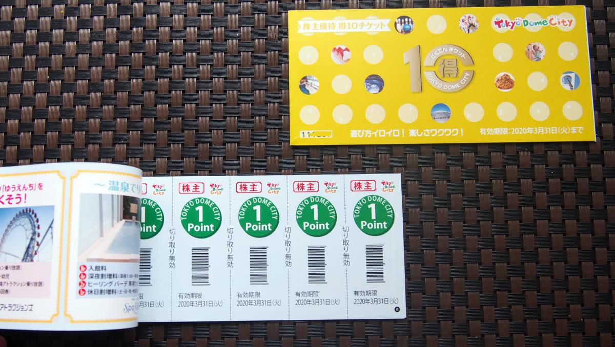 ☆東京ドーム 株主優待券 得10チケット 2冊☆20.3.31まで 東京ドームシティ  スパラクーア_画像2