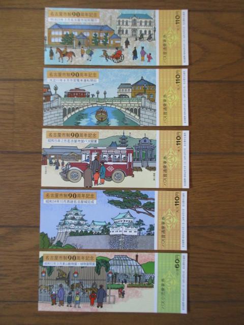 名古屋市制90周年記念乗車券(市バス) 名古屋市交通局 昭和54年 5枚 タトウ入り_画像1