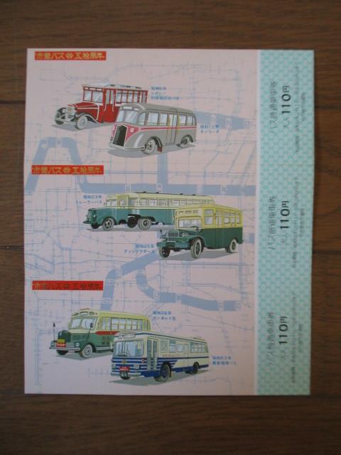市営バス 50周年 乗車券 名古屋市交通局 3枚セット タウト入り 昭和55年_画像2