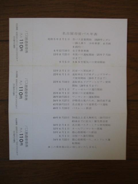 市営バス 50周年 乗車券 名古屋市交通局 3枚セット タウト入り 昭和55年_画像3