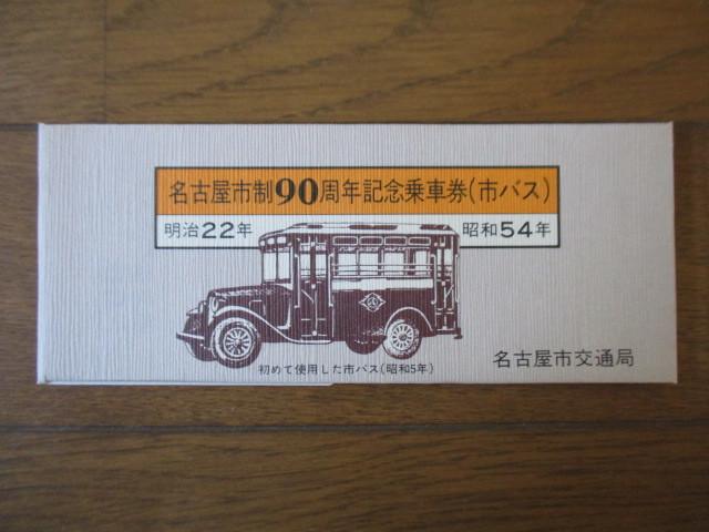 名古屋市制90周年記念乗車券(市バス) 名古屋市交通局 昭和54年 5枚 タトウ入り_画像3