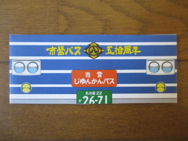 市営バス 50周年 乗車券 名古屋市交通局 3枚セット タウト入り 昭和55年_画像1