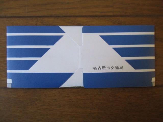 市営バス 50周年 乗車券 名古屋市交通局 3枚セット タウト入り 昭和55年_画像4