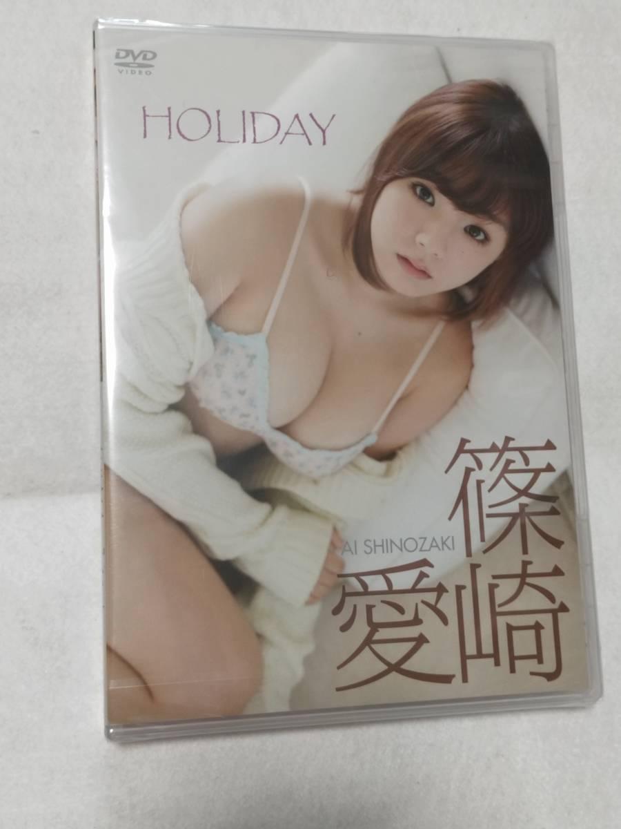 篠崎愛 HOLIDAY 新品未開封DVD