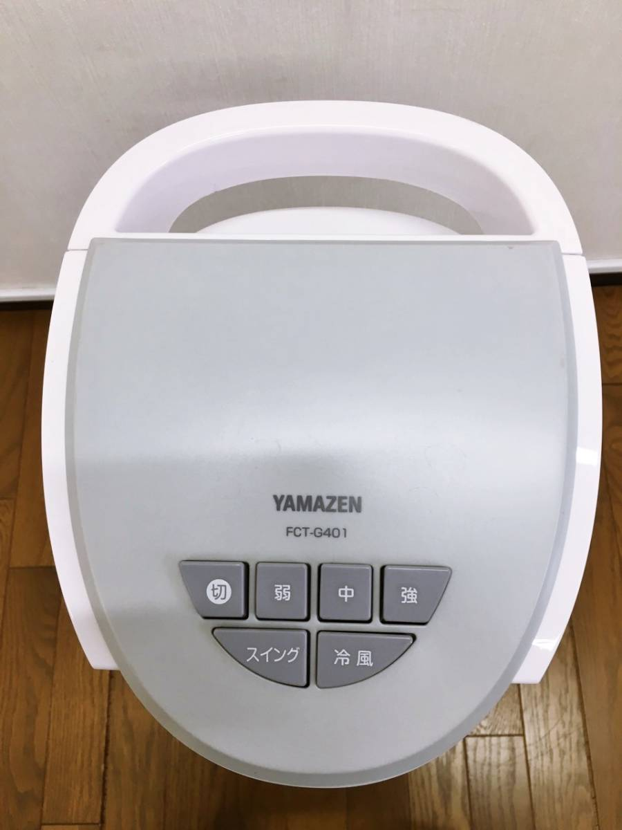 2018年製 山善 YAMAZEN 冷風扇 扇風機 冷風機 FCT-G401 スリム冷風扇 風量3段階 水タンク着脱式 キャスター付き ホワイト _画像6