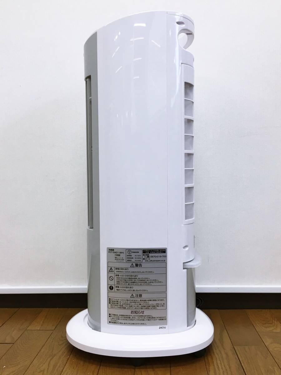 2018年製 山善 YAMAZEN 冷風扇 扇風機 冷風機 FCT-G401 スリム冷風扇 風量3段階 水タンク着脱式 キャスター付き ホワイト _画像3
