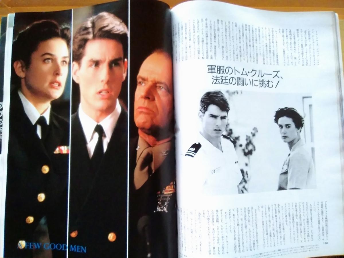 即決 ロードショー1990年 トム・クルーズ「ア フュー グッドメン」のすべて&インタビュー+リヴァーリバーフェニックス「スニーカーズ」_画像3