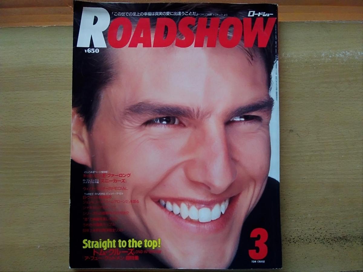 即決 ロードショー1990年 トム・クルーズ「ア フュー グッドメン」のすべて&インタビュー+リヴァーリバーフェニックス「スニーカーズ」_画像1